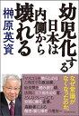 幼児化する日本は内側から壊れる [ 榊原英資 ]