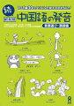 新発想中国語の発音(続(言葉遊び・漢詩編))