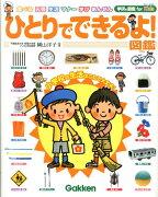 【ポイント5倍】<br /> 【定番】<br />学研の図鑑 for Kids ひとりでできるよ!図鑑