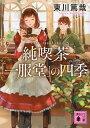 純喫茶「一服堂」の四季 (講談社文庫) [ 東川 篤哉 ]