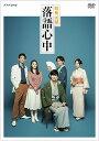 NHKドラマ10「昭和元禄落語心中」(DVDボックス) [ ...