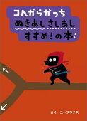 コんガらガっちぬきあしさしあしすすめ!の本