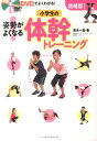姿勢がよくなる!小学生の体幹トレーニング増補版! DVDでよ...