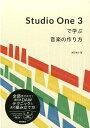 Studio One 3で学ぶ音楽の作り方 浅田祐介