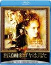 【送料無料】宮廷画家ゴヤは見た【Blu-rayDisc Video】 [ ハヴィエル・バルデム ]