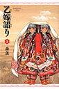 乙嫁語り(5) [ 森薫(漫画家) ]