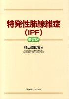 特発性肺線維症(IPF)改訂版
