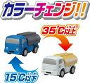 カラーズ Vシリーズ V04 タンクローリー/散水車