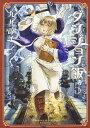 ダンジョン飯 5巻 (ハルタコミックス) [ 九井 諒子 ]