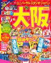 大阪mini('19) (まっぷるマガジン)