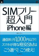 SIM�եĶ���� iPhone��