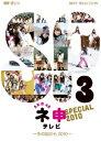 AKB48 ネ申テレビ スペシャル 〜冬の国から2010〜 [ 多田愛佳 ]