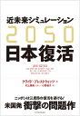 2050 近未来シミュレーション日本復活 [ クライド・プレストウィッツ ]