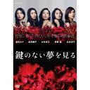 鍵のない夢を見る DVDコレクターズBOX [ 倉科カナ ]