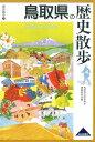 鳥取県の歴史散歩 [ 鳥取県の歴史散歩編集委員会 ]