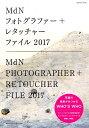 MdNフォトグラファー+レタッチャーファイル(2017)