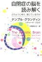 自閉症の脳を読み解く どのように考え、感じているのか [ テ...