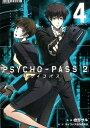 PSYCHO-PASS 2(4) (ブレイドコミックス) [...