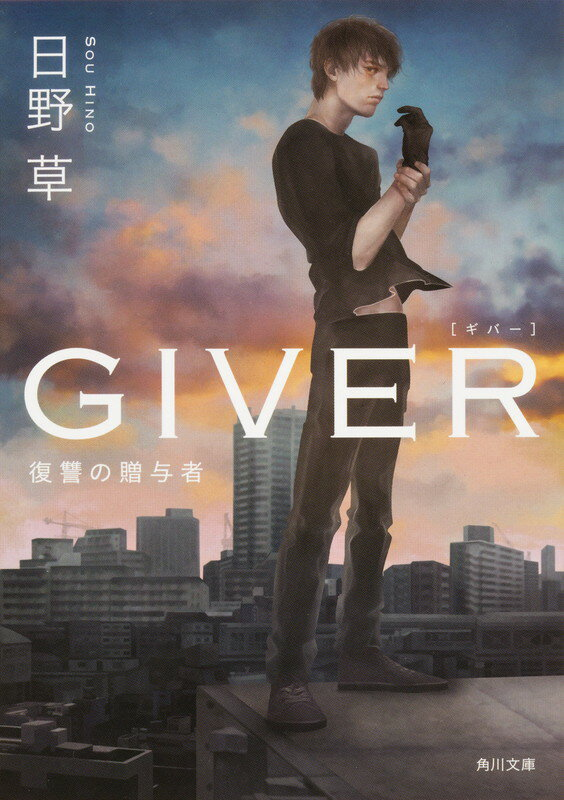 GIVER 復讐の贈与者 by 日野草