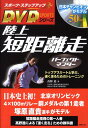 陸上短距離走パーフェクトマスター トップアスリートと学ぶ、速く走るためのトレーニング (スポーツ・ステップアップDVDシリーズ) [ 高野進(スポーツ学) ]