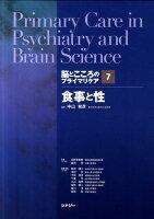 脳とこころのプライマリケア(7)