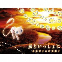 風といっしょに (完全生産限定盤 CD+DVD+グッズ) [ <strong>小林幸子</strong>&中川翔子 ]