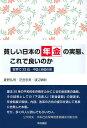貧しい日本の年金の実態、これで良いのか 世界で23位ー中国と韓国の間 [ 夏野弘司 ]