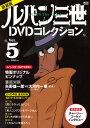 新装版 ルパン三世1stDVDコレクション Vol.5 (講...