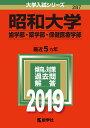 昭和大学(歯学部 薬学部 保健医療学部)(2019) (大学入試シリーズ)