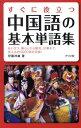 外語, 學習參考書 - すぐに役立つ中国語の基本単語集 [ 伊藤祥雄 ]