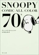 SNOOPY��COMIC��ALL��COLOR��70��s