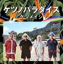 ケツノパラダイス (2CD+Blu-ray) [ ケツメイシ ]