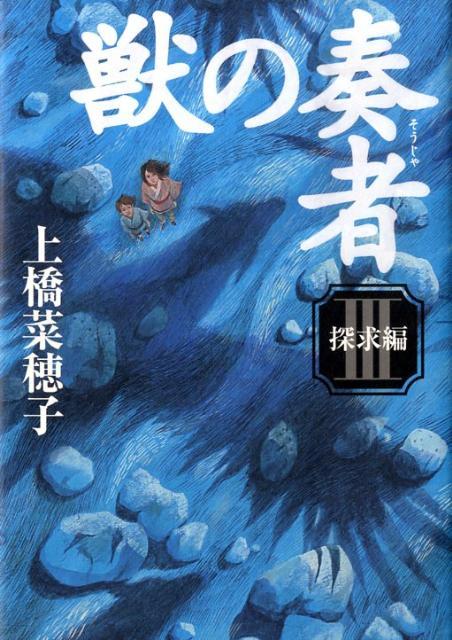獣の奏者(3(探求編)) [ 上橋菜穂子 ]...:book:13237799