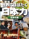 日本の食 (世界にはばたく日本力) [ こどもくらぶ編集部 ]