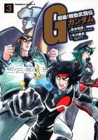 超級!機動武闘伝Gガンダム(3)