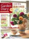 ガーデンダイアリー(vol.4)