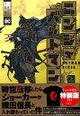 ニンジャバットマン(上)特装版 (ヒーローズコミックス) [ DC COMICS ]