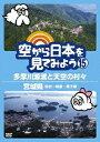 空から日本を見てみよう 15 多摩川源流と天空の村々/宮城県 仙台?松島?鳴子峡 [ 伊武雅刀 ]