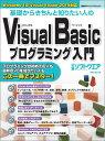 基礎からきちんと知りたい人のVisual Basicプログラミング入門 Windows 10/Vis