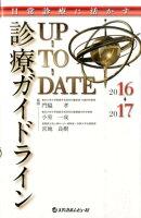 ���ť����ɥ饤��UP-TO-DATE��2016-2017��