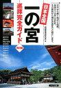 日本全国一の宮巡拝完全ガイド改訂版 [ 招福探求巡拝の会 ]