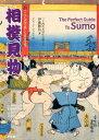 嗜好, 運動, 美術 - 相撲見物 バイリンガルで楽しむ日本文化 [ 伊藤勝治 ]