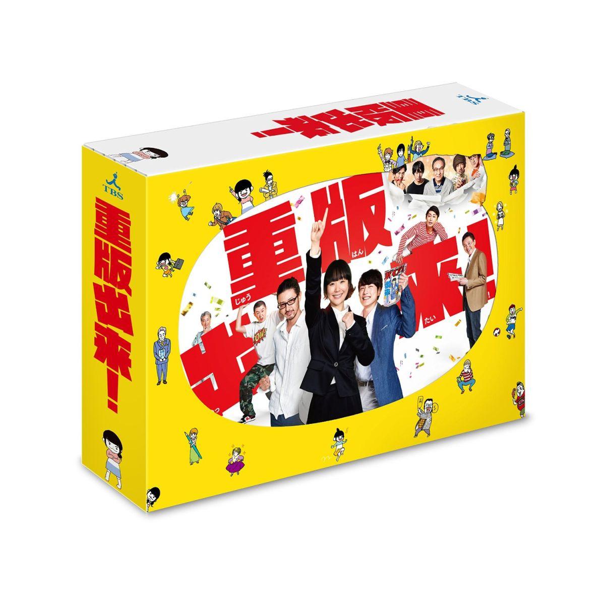 重版出来! Blu-ray BOX【Blu-ray】 [ 黒木華 ]...:book:18075931