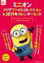 ミニオン クリアファイルコレクション&2019年カレンダーセット