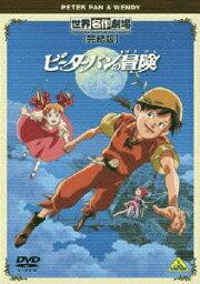 世界名作劇場・完結版 ピーターパンの冒険 [ <strong>日高のり子</strong> ]