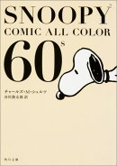 SNOOPY COMIC ALL COLOR 60��s