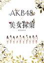 AKB48×美女採集 [ 清川あさみ ]