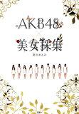 AKB48的美×聚会[AKB48×美女採集 [ 清川あさみ ]]
