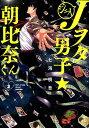 Jヲタ男子☆朝比奈くん(3) (ガンガンコミックス JOKER) [ 七海慎吾 ]