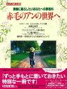 【バーゲン本】赤毛のアンの世界へ 永久保存版 [ ムック版 ]